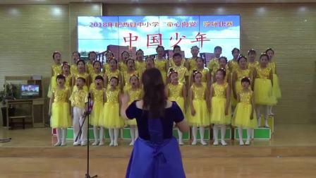 丰乐中心校《中国少年》