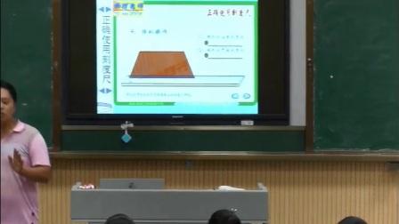 《质量与密度》优质课(北大课标版(闫金铎主编)物理八年级上册,吴艳涛)