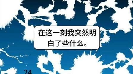 戒色漫画视频第十三期:误入撸途!