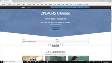ZKEACMS插入表格