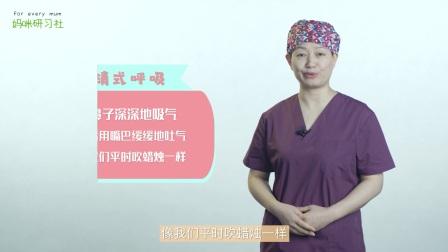 妈咪研习社第三期:生孩子可以不用痛!这个办法只有10%的妈妈知道!