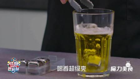 种草一个世界杯熬夜必备神器! 不锈钢冰块配啤酒, 更冰更过瘾