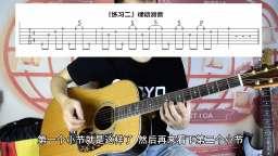 19课后 吉他和弦分解指法加花练习 amani 睛天 示范 + 讲解