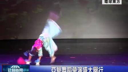 亚艺舞蹈汇演盛大举行/地方新闻 环球东方