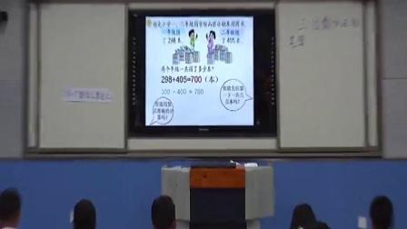 苏教版小学二年级数学下册六两、三位数的加法和减法6、三位数的加法笔算(连续进位)-刘老师(配视频课件教案)