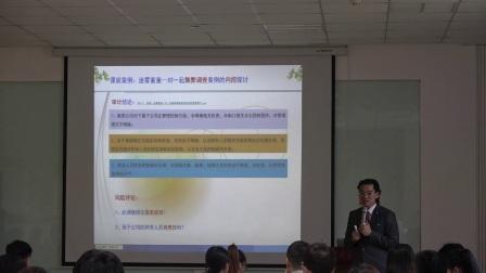 许愿老师在河南建业集团的《房地产开发企业内部控制实务暨企业风险管理》课程片段