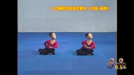 少儿舞蹈考级全套视频教材之第八级地面练习:冲、靠、平圆