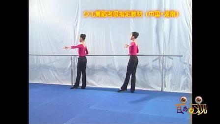 湖南省少儿舞蹈考级全套视频教材之第七级把杆练习:大踢腿