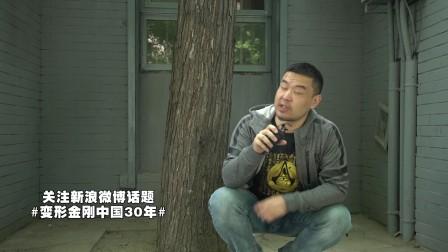 变形金刚 中国30年 圣地巡礼 13 南小街模玩两可