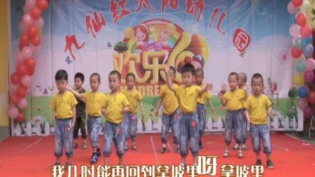 九仙红太阳幼儿园2018年庆六一节目《披萨披萨》