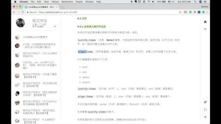 CSS网格完整教学(3)