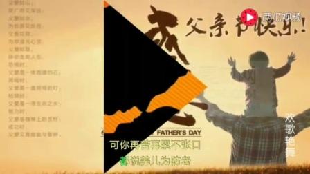 祝父亲节快乐!编辑:吴志俊1529221900519