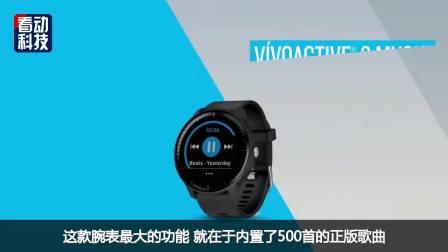 CES Asia | Garmin携全新黑科技产品亮相