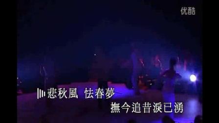 陈浩德-悲秋风