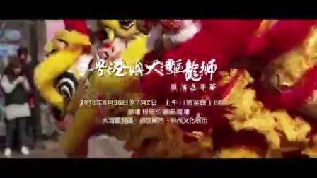 《追夢大灣區。各界青年慶祝香港回歸祖國21周年晚會》