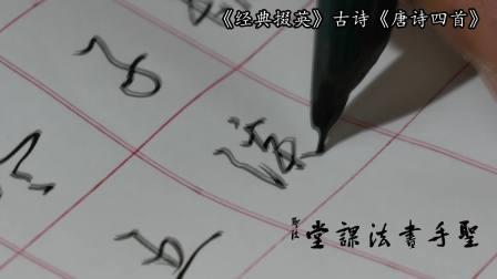 钢笔书法创作行书《唐诗四首》