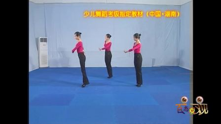 湖南省少儿舞蹈考级全套视频教材之第九级中间练习:眼睛练习