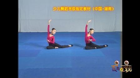 湖南省少儿舞蹈考级全套视频教材之第七级地面练习:旁提