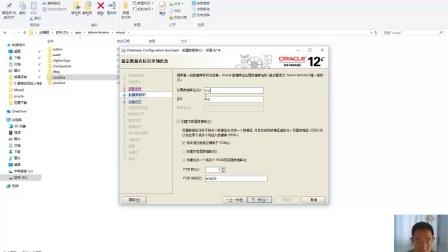 oracle 12C 数据库创建