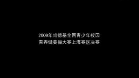 09年kfc健身操大赛(曹杨二中)