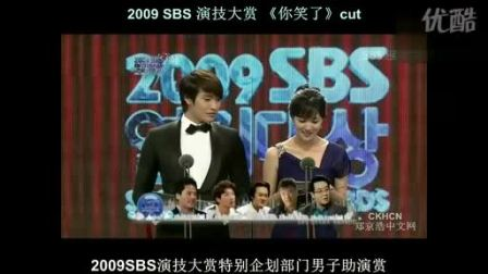 2009SBS演技大赏 郑京浩李敏贞CUT[中字]