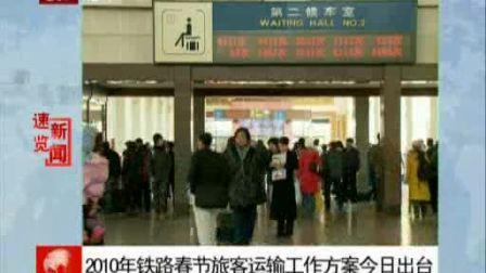2010年铁路春节旅客运输工作方案今日出台