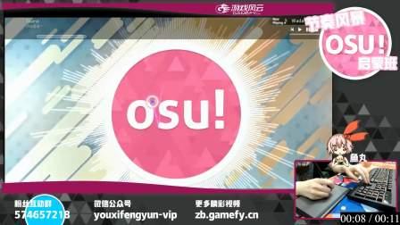 【游戏风云】鱼丸の《节奏风暴-OSU启蒙班》第一期(上)