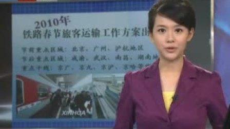 2010年铁路春节旅客运输工作方案出台