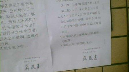广州安南 10年2月放假记录