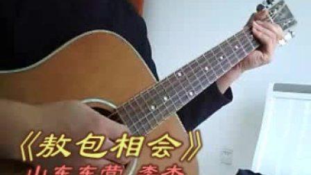 《敖包相会》山东东营 李杰 学习《阿涛吉他秘笈》作业: