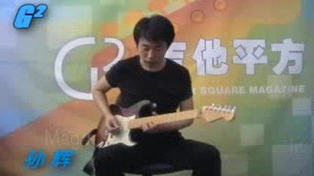 孙辉 畅游