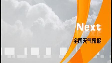 0111晚间全国天气预报
