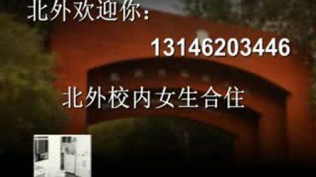 北外租房,北京外国语大学租房