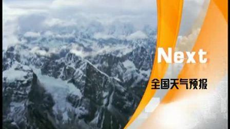 1月12日早间全国天气预报-日环食观测区域天气关注