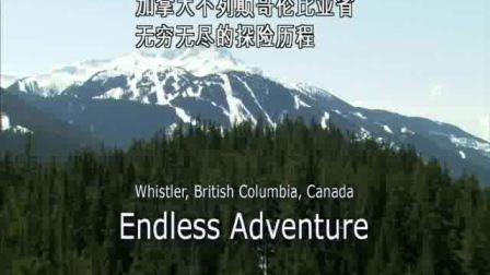 加拿大不列颠哥伦比亚省无穷无尽的探险历程
