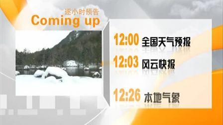 1月13日午间全国天气预报——冷空气远离 全国大部降水稀少 晴朗是升温