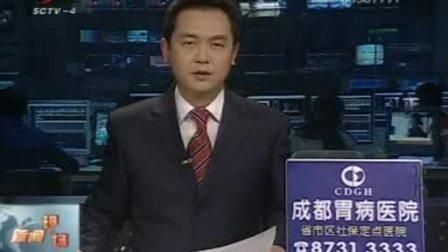 四川夹江县工人作业时发生触电事故32伤