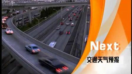 1月15日早间交通天气预报 -日环食观测带交通天气