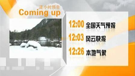 1月15日午间全国天气预报 -今日日环食观测带天气