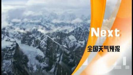 1月16日早间全国天气预报——雨雪稀少 迎来2010年以来天气最好的一个周末