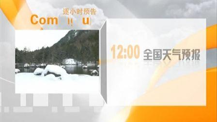 1月17日12点全国天气预报--全国大部继续升温 18号冷空气来袭