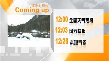 1月18日午间全国天气预报——从今天起 寒潮天气将影响我国大部地区 带来明显的大风降温天气