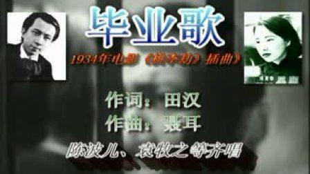 毕业歌(1934年电影《桃李劫》插曲)