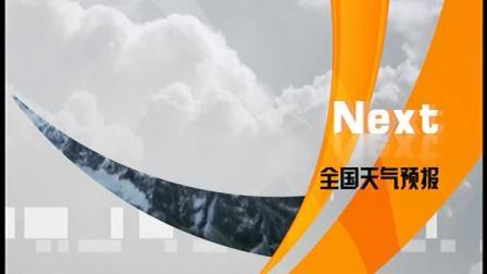 1月20日全国天气预报——冷空气持续影响 天气舞台上主角众多