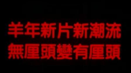 劉德華 周星馳 整蠱專家 香港版預告 Tricky Brains Trailer
