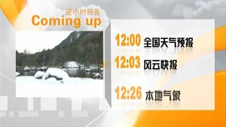 1月20日午间全国天气预报——大寒节气至 强冷空气继续发威 大风降温将从北方逐渐扩至南方