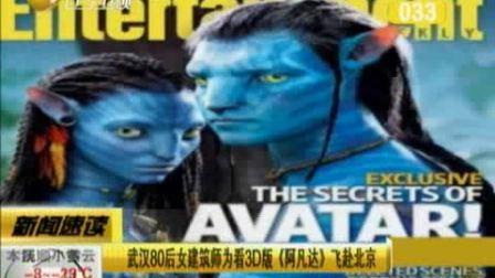 武汉80后为看3D版《阿凡达》飞赴北京