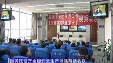 召开全国安全生产电视电话会议
