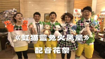 贺岁动画大片《虹猫蓝兔火凤凰》高清预告片之快乐宣传版