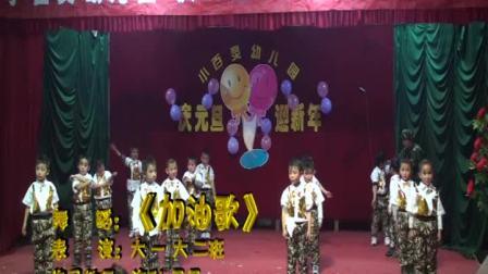 幼儿舞蹈:加油歌